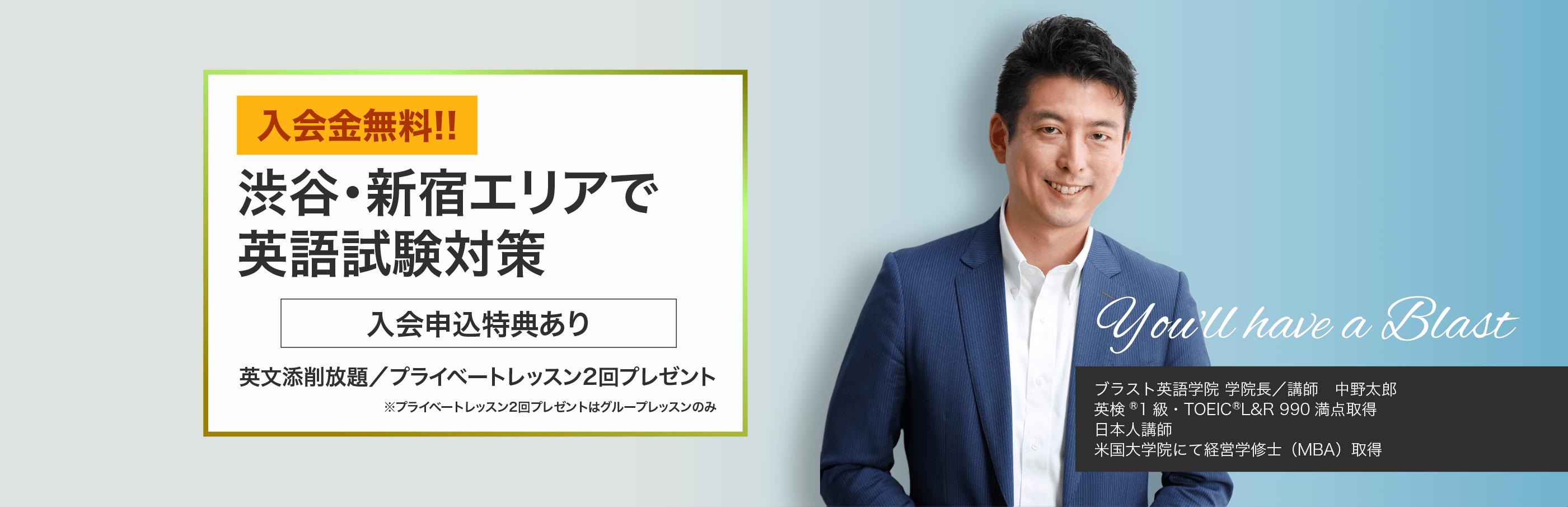 入会金無料!!渋谷・表参道で英語試験対策