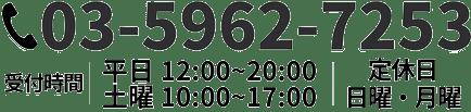 03-5962-7253 受付時間/平日10:00~15:00