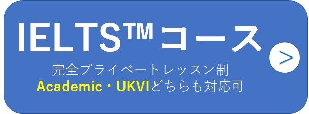 TOEFL 渋谷