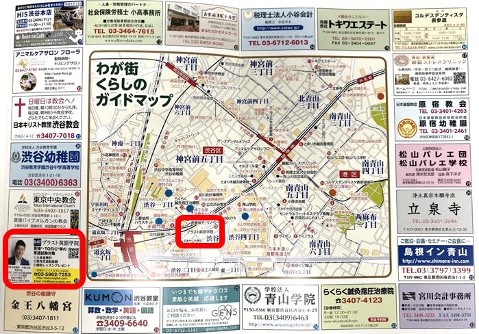 渋谷・青山アクセス