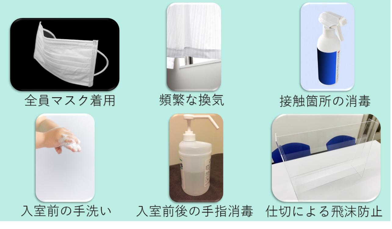 当学院の新型コロナ感染症対策 渋谷