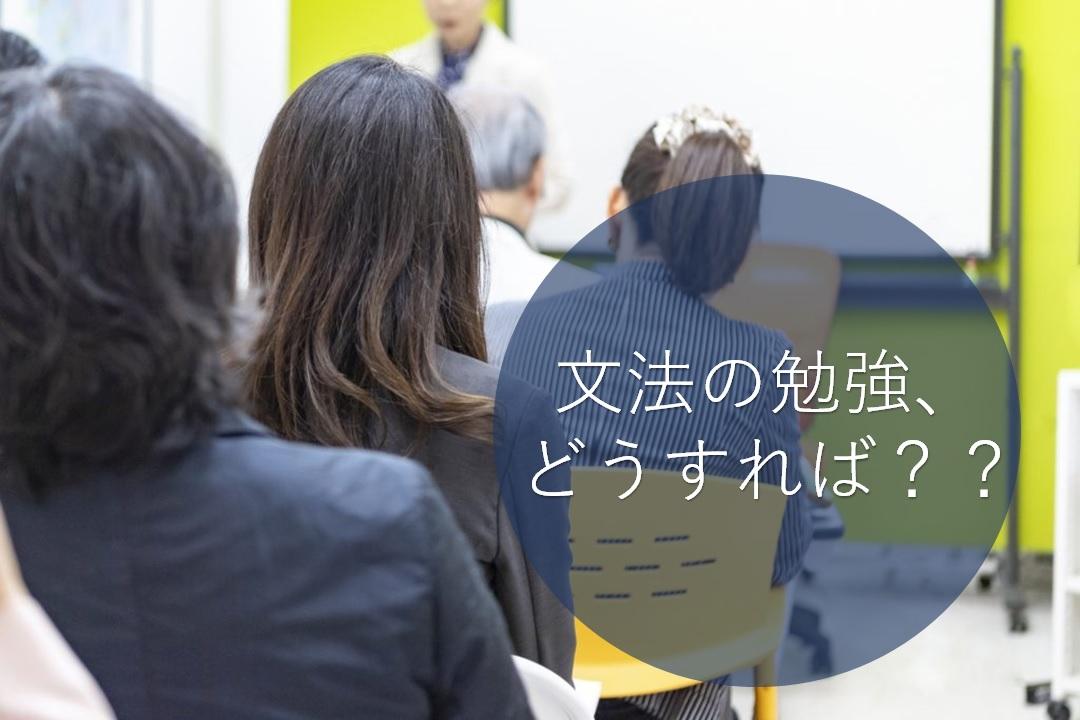 英検®テストへの文法の対策法