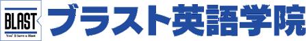 英検・TOEIC・IELTS試験対策|ブラスト英語学院